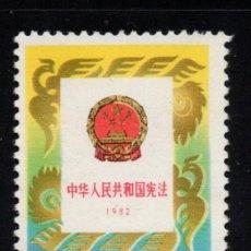 Sellos: CHINA 3147** - AÑO 1992 - 10º ANIVERSARIO DE LA CONSTITUCION. Lote 151830966