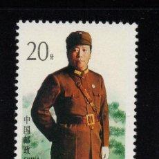Sellos: CHINA 3198** - AÑO 1993 - CENTENARIO DEL NACIMIENTO DEL GENERAL YANG HUCHENG. Lote 151831914