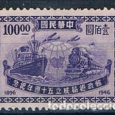 Sellos: CHINA IMPERIO 1947 MNH YVES 596 VER. Lote 152375462