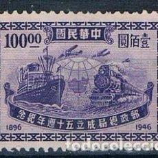 Sellos: CHINA IMPERIO 1947 MNH YVES 596 VER. Lote 152375462