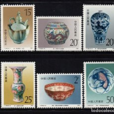 Sellos: CHINA 3087/92** - AÑO 1991 - PORCELANA ANTIGUA CHINA. Lote 195245348