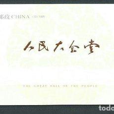 Sellos: CHINA - CORREO 2009 YVERT 4639 CARNET ** MNH. Lote 152908589