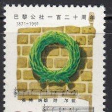 Sellos: CHINA :YT. 3046 MNH. OBRAS MUSICALES. Lote 154939888