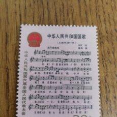 Sellos: CHINA: OBRAS MUSICALES 1983. Lote 154940493