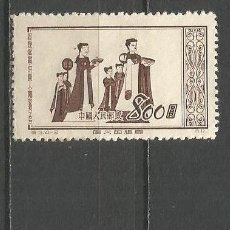 Sellos: CHINA YVERT NUM. 944. Lote 156744070
