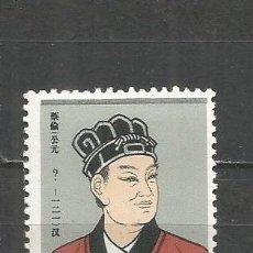 Sellos: CHINA YVERT NUM. 1424 USADO . Lote 156805094
