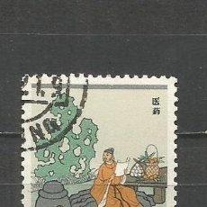 Sellos: CHINA YVERT NUM. 1427 USADO . Lote 156805150
