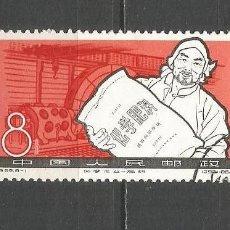 Sellos: CHINA YVERT NUM. 1594 USADO . Lote 157218162