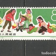 Selos: CHINA YVERT NUM. 1678 USADO . Lote 157226054