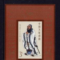 Sellos: CHINA HB 51** - AÑO 1989 - 2540º ANIVERSARIO DEL NACIMIENTO DE CONFUCIO. Lote 195245410