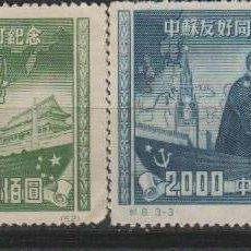 Sellos: LOTE (10) SELLOS CHINA . Lote 160260350