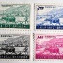 Sellos: TAIWAN. 266/69 ANIVERSARIO COMISIÓN MIXTA PARA LA RECONSTRUCCIÓN RURAL. EMITIDOS SIN GOMA. 1958. SE. Lote 160551614