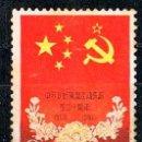 Sellos: CHINA, REPUBLICA POPULAR, Nº 532, 10º ANIVERSARIO DEL TRATADO DE AMISTAD CHINO-SOVIETICO, USADO. Lote 160838458