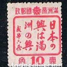 Timbres: CHINA, MANCHUKUO Nº 143, AMISTAD ENTRE LOS PUEBLOS MANCHUES Y JAPÓN, NUEVO ***. Lote 161492578