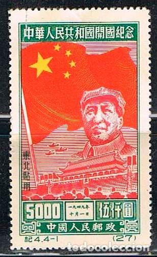 Sellos: China del Noreste nº 165, Primer aniversario de la fundación de la Republica Popular China, sin goma - Foto 1 - 161493378