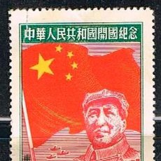 Sellos: CHINA DEL NORESTE Nº 165, PRIMER ANIVERSARIO DE LA FUNDACIÓN DE LA REPUBLICA POPULAR CHINA, SIN GOMA. Lote 161493378