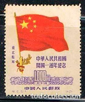 CHINA DEL NORESTE Nº 172, PRIMER ANIVERSARIO DE LA FUNDACIÓN DE LA REPUBLICA POPULAR CHINA, SIN GOMA (Sellos - Extranjero - Asia - China)