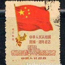 Sellos: CHINA DEL NORESTE Nº 173, PRIMER ANIVERSARIO DE LA FUNDACIÓN DE LA REPUBLICA POPULAR CHINA, SIN GOMA. Lote 161493790