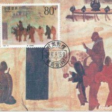 Sellos: 1992. CHINA. MÁXIMA/MAXIMUM CARD. DINASTIA TANG. PINTURA MURAL EN CUEVAS. PAINTING. CAVES. HISTORIA.. Lote 166545826