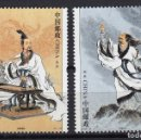 Sellos: CHINA 2018 QU YUAN . Lote 169207332