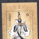 Sellos: CHINA 2018 HOJA BLOQUE QU YUAN . Lote 169207852