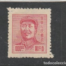 Sellos: CHINA (EAST) 1949 - YVERT NRO. 57 - SIN GOMA. Lote 170002152