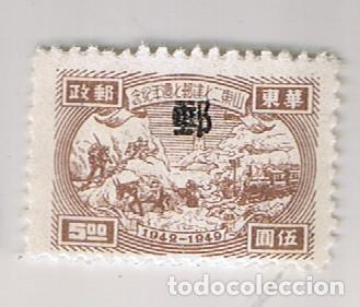 SELLO CHINA ESTE, ANIVERSARIO PARTIDO COMUNISTA. EAST CHINA 1942-1949 (Sellos - Extranjero - Asia - China)