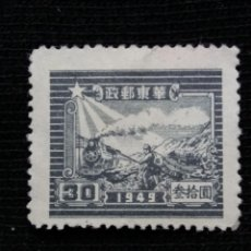 Sellos: SELLOS CHINA, ANTIGUOS, 30, AÑO 1949. NUEVO. Lote 171533039