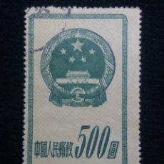 Selos: SELLOS CHINA, $500, EMBLEMA, AÑO 1950, . Lote 172713948