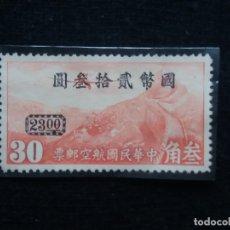 Sellos: SELLOS CHINA, $ 30, AEREO, AÑO 1941, SIN USAR. SOBRECARGADO.. Lote 172714900