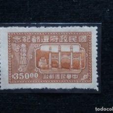 Sellos: SELLOS CHINA, $ 350,00, TAIWAN, FORMOSA, AÑO 1950, SIN USAR.. Lote 172717114