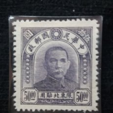 Sellos: SELLOS CHINA IMPERIAL, $ 50,00, NORD-EST, DR. SUN, AÑO 1950, SIN USAR.. Lote 172717382