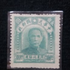 Sellos: SELLOS CHINA IMPERIAL, $ 300,00, NORD-EST, DR. SUN, AÑO 1947, SIN USAR.. Lote 172717784