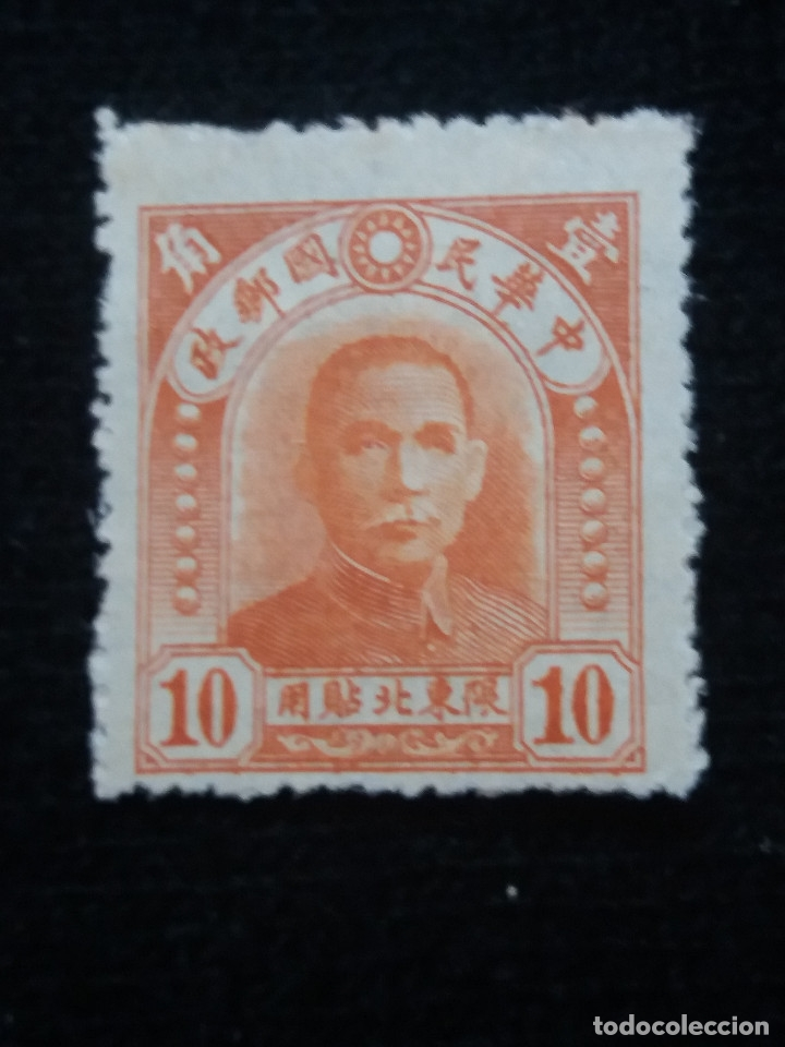 SELLOS CHINA IMPERIAL, $10, NORD-EST, DR. SUN, AÑO 1947, SIN USAR. (Sellos - Extranjero - Asia - China)