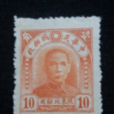 Sellos: SELLOS CHINA IMPERIAL, $10, NORD-EST, DR. SUN, AÑO 1947, SIN USAR.. Lote 172718025