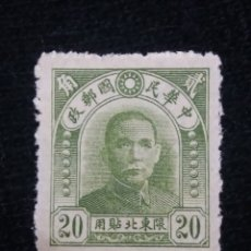 Sellos: SELLOS CHINA IMPERIAL, $20, NORD-EST, DR. SUN, AÑO 1947, SIN USAR.. Lote 172718079