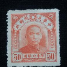 Sellos: SELLOS CHINA IMPERIAL, $50, NORD-EST, DR. SUN, AÑO 1947, SIN USAR.. Lote 172718147