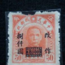 Sellos: SELLOS CHINA IMPERIAL, $50, DR. SUN, SOBRECARGADO 8000, AÑO 1947, SIN USAR.. Lote 172718297