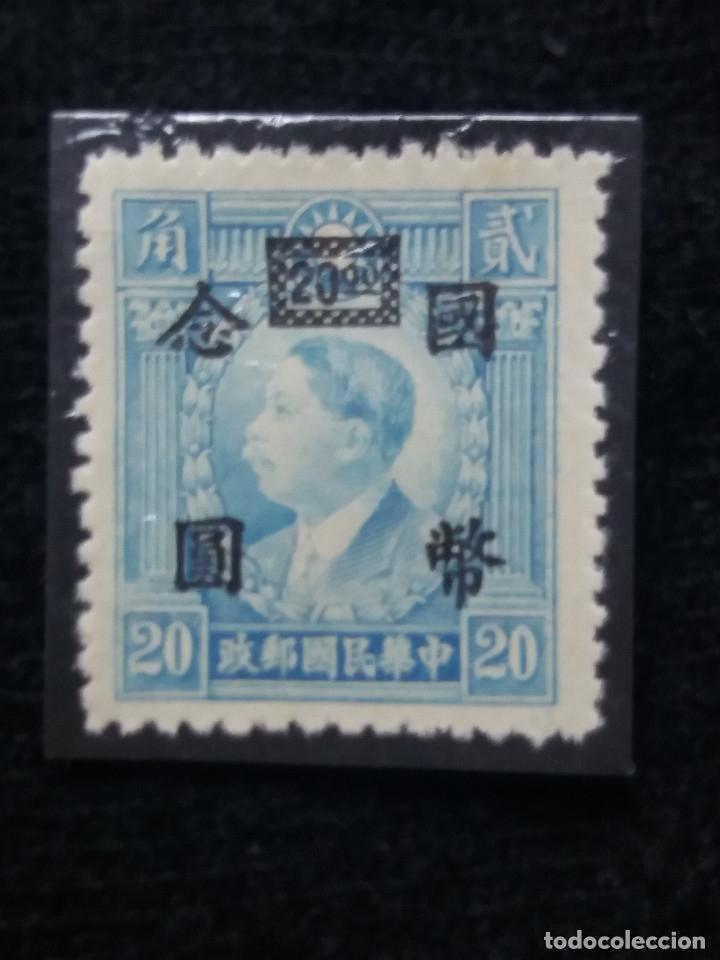 SELLOS CHINA IMPERIAL, $20, SOBRECARGADO, AÑO 1942, SIN USAR. (Sellos - Extranjero - Asia - China)