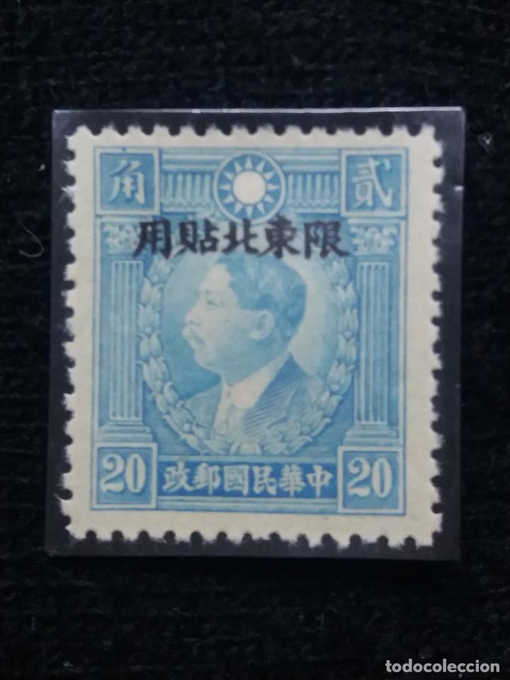 SELLOS CHINA IMPERIAL, $20, SOBREESCRITO, AÑO 1942, SIN USAR. (Sellos - Extranjero - Asia - China)
