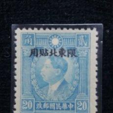 Sellos: SELLOS CHINA IMPERIAL, $20, SOBREESCRITO, AÑO 1942, SIN USAR.. Lote 172718719