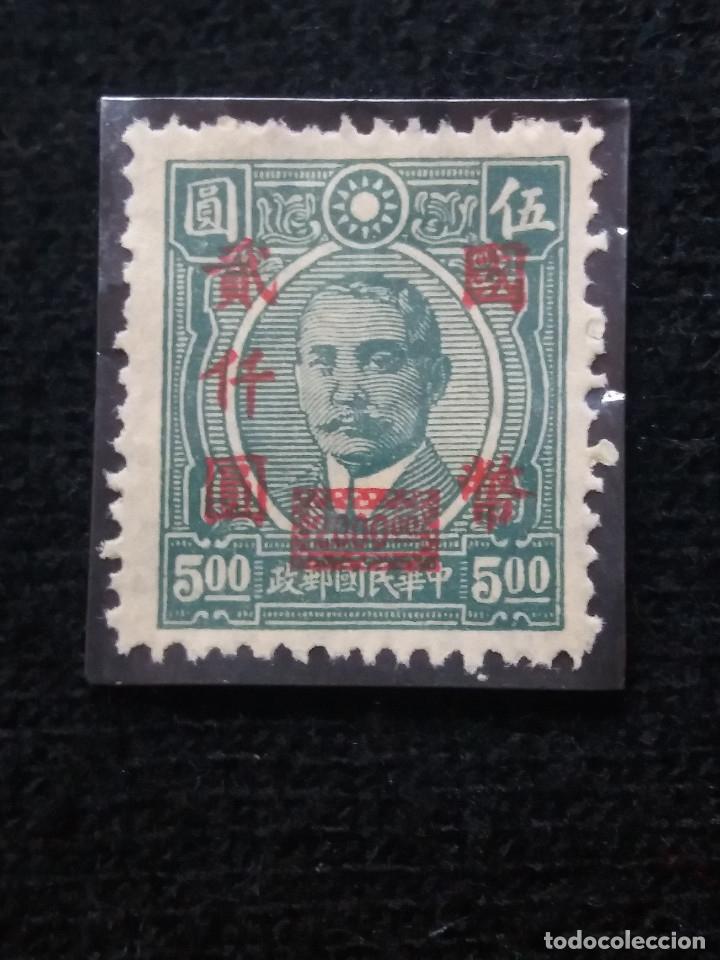 SELLOS CHINA IMPERIAL, $5,00, SOBRECARGADO 2000,00, AÑO 1948, SIN USAR. (Sellos - Extranjero - Asia - China)