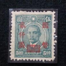 Sellos: SELLOS CHINA IMPERIAL, $5,00, SOBRECARGADO 2000,00, AÑO 1948, SIN USAR.. Lote 172719313
