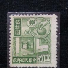Sellos: SELLO, CHINA, $ 50,00, AÑO 1959, SIN USAR.. Lote 172790885