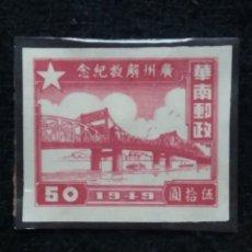 Sellos: SELLO, CHINA, $ 50, SIN DENTAR, AÑO 1949, SIN USAR.. Lote 172791004