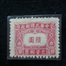 Sellos: SELLO, CHINA $ 6,00, AÑO 1945, SIN USAR.. Lote 172853827