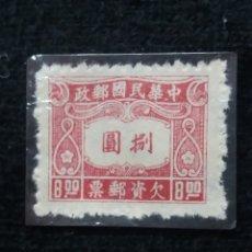 Sellos: SELLO, CHINA $ 8,00, AÑO 1945, SIN USAR.. Lote 172853985