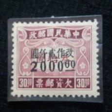 Sellos: SELLO, CHINA $ 30,00, SOBRECARGADO 2000, AÑO 1945, SIN USAR.. Lote 172854313