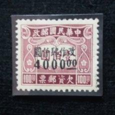 Sellos: SELLO, CHINA $ 100,00, SOBRECARGADO 4000, AÑO 1945, SIN USAR.. Lote 172854423
