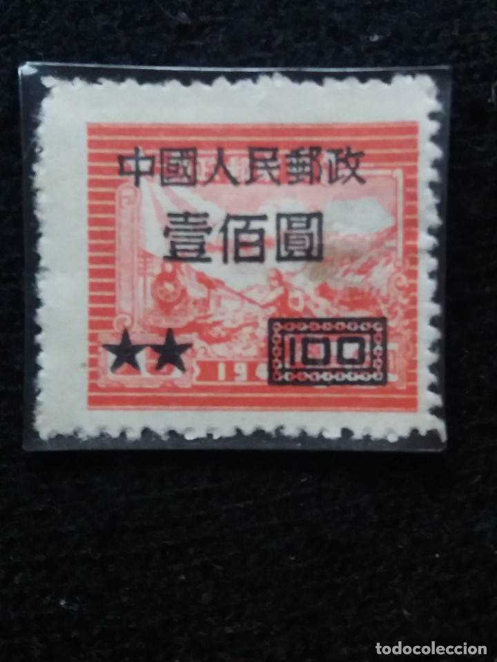 SELLO, REPUBLICA CHINA, SOBRECARGADO 100, FERROCARRIL, AÑO 1949, SIN USAR. (Sellos - Extranjero - Asia - China)